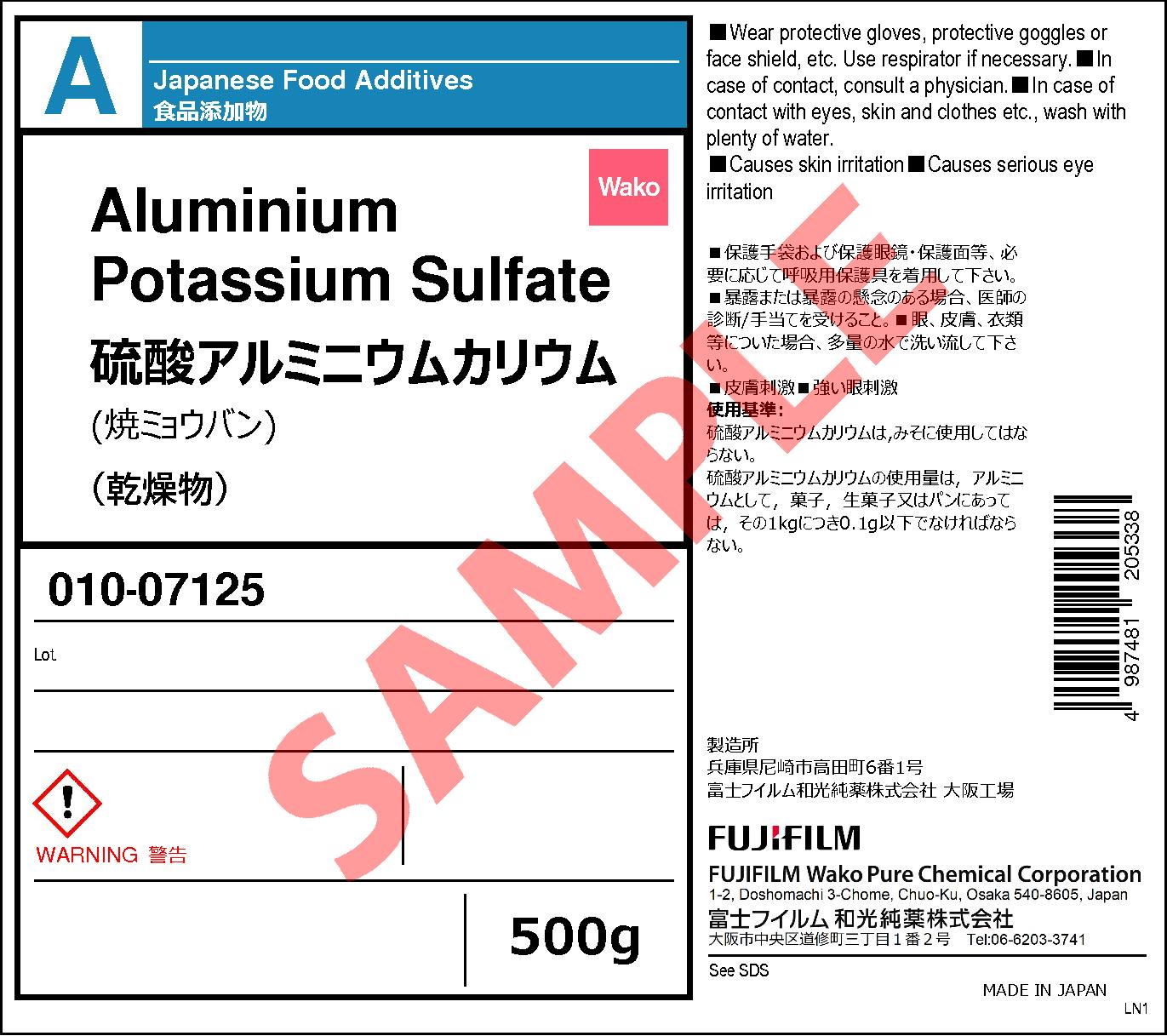 アルミニウム 硫酸