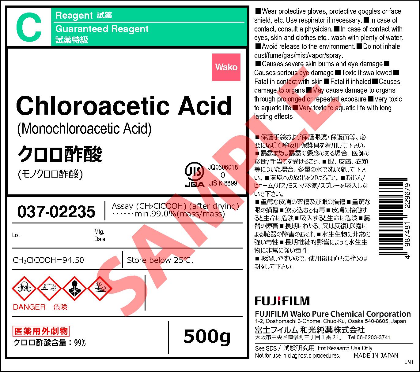 モノクロル 酢酸