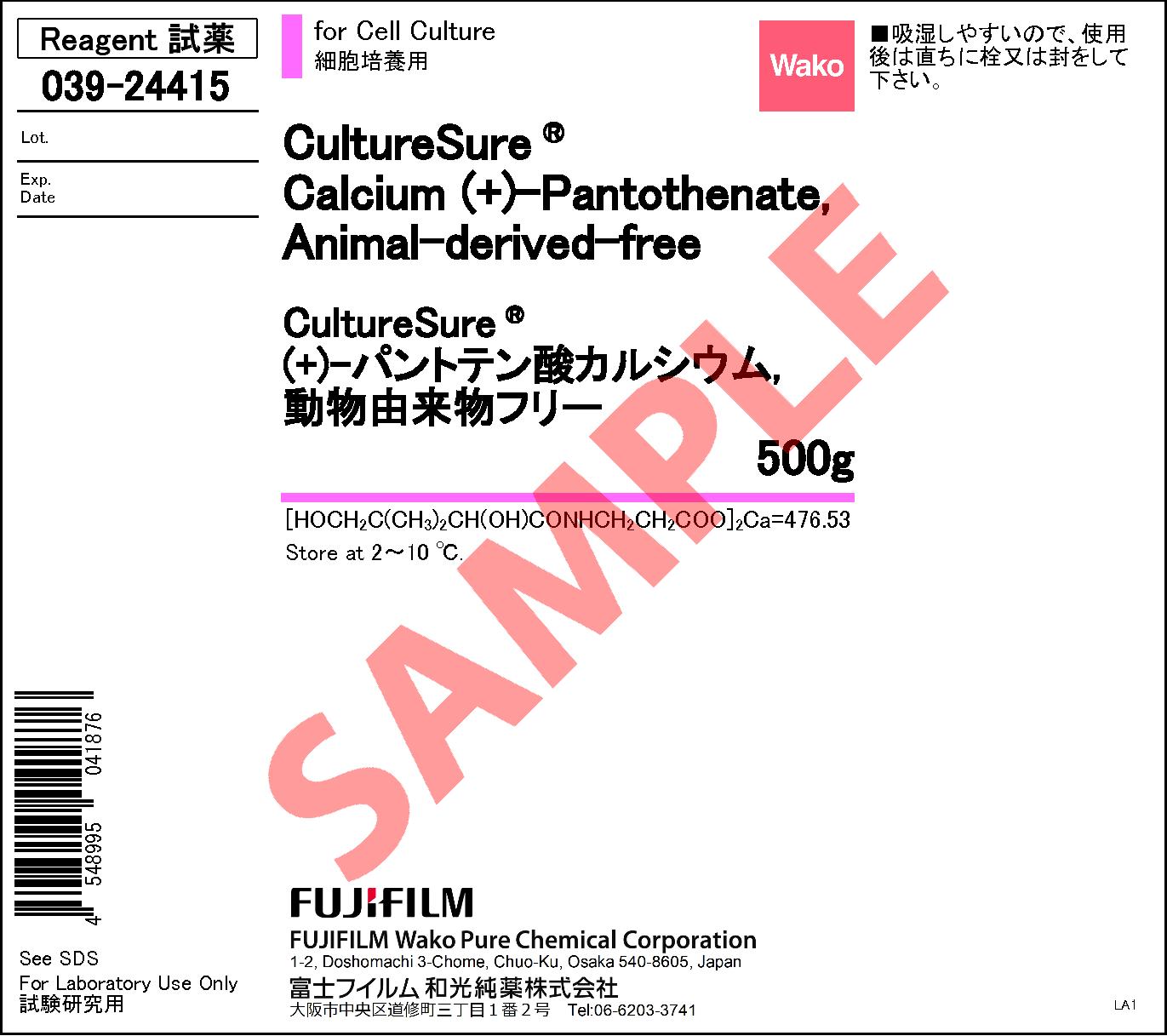 カルシウム パントテン 酸