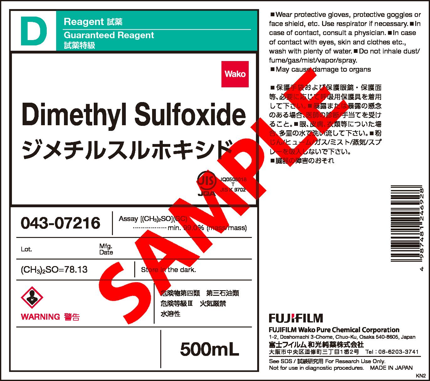 67-68-5・Dimethyl Sulfoxide・043-07211・041-07217・049-07213・043
