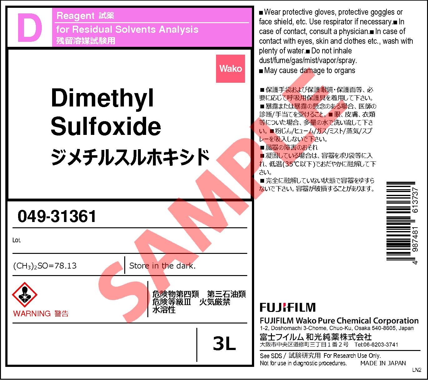 67-68-5・Dimethyl Sulfoxide・049-31361・041-31365[Detail