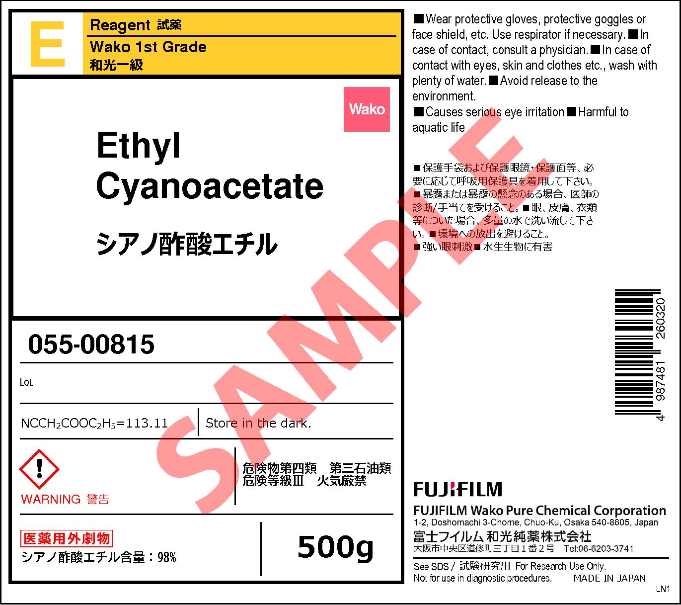 エチル sds 酢酸