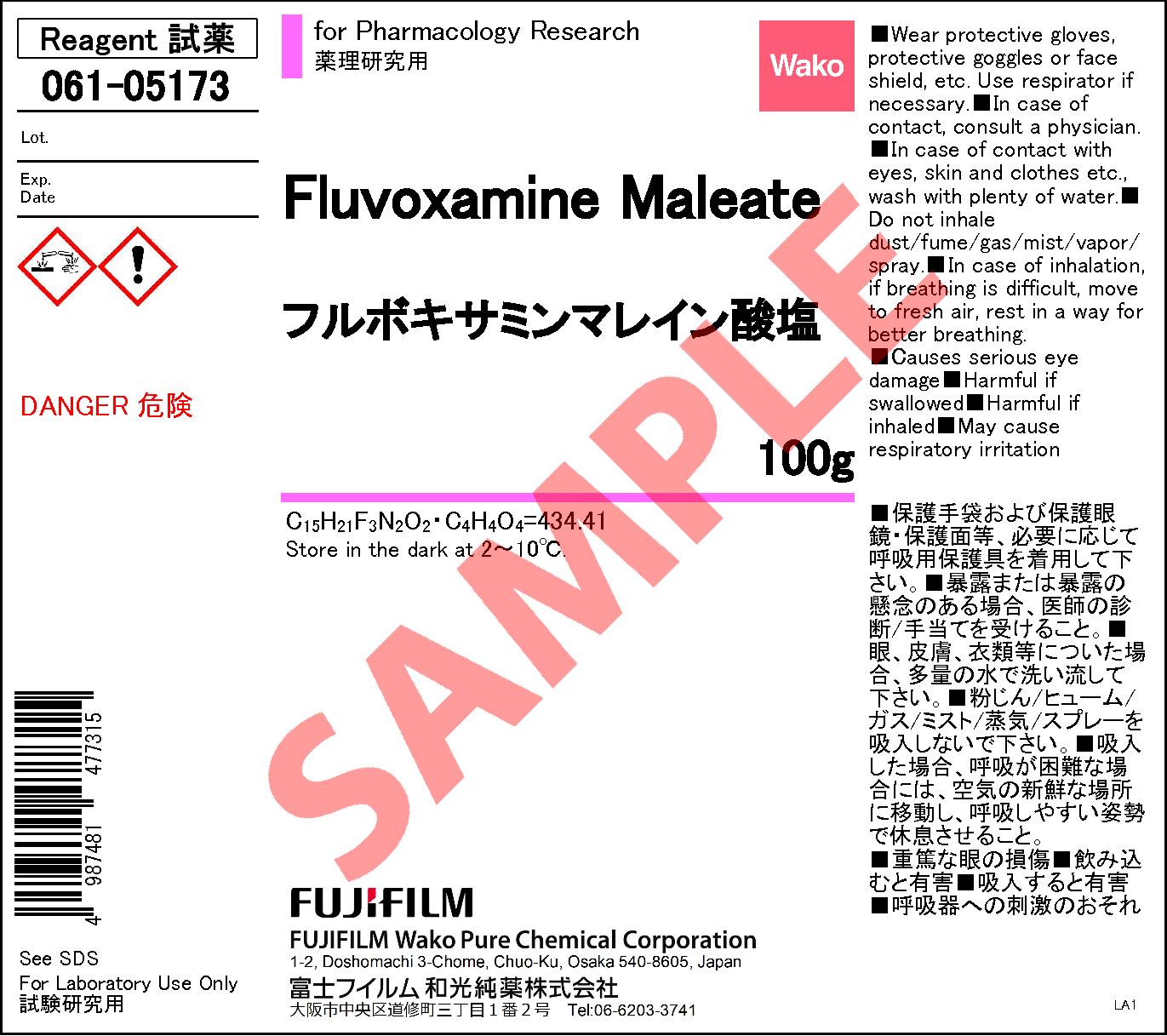 マレイン 酸 塩 フルボキサミン
