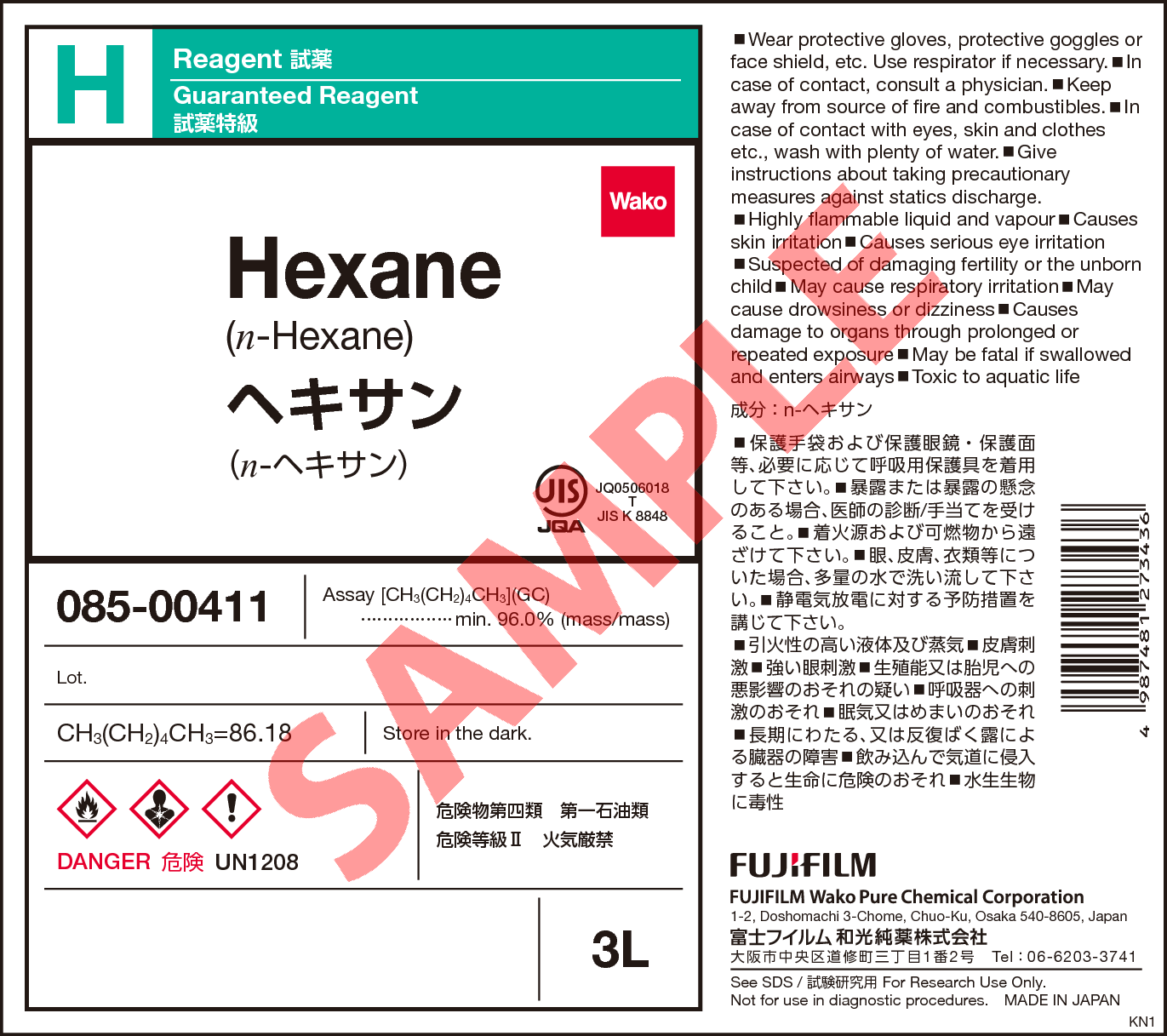 110-54-3・Hexane・085-00411・085-00416[Detail Information] | [Common