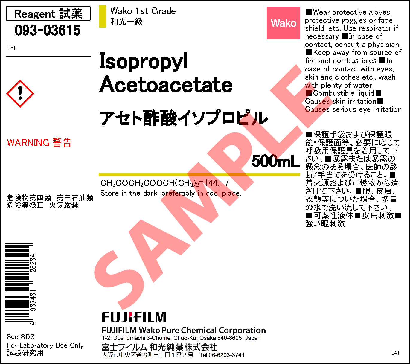 イソプロピル 酢酸