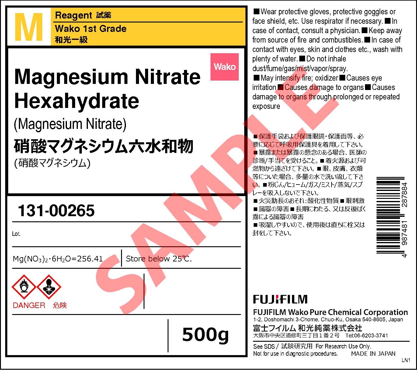 硝酸 マグネシウム