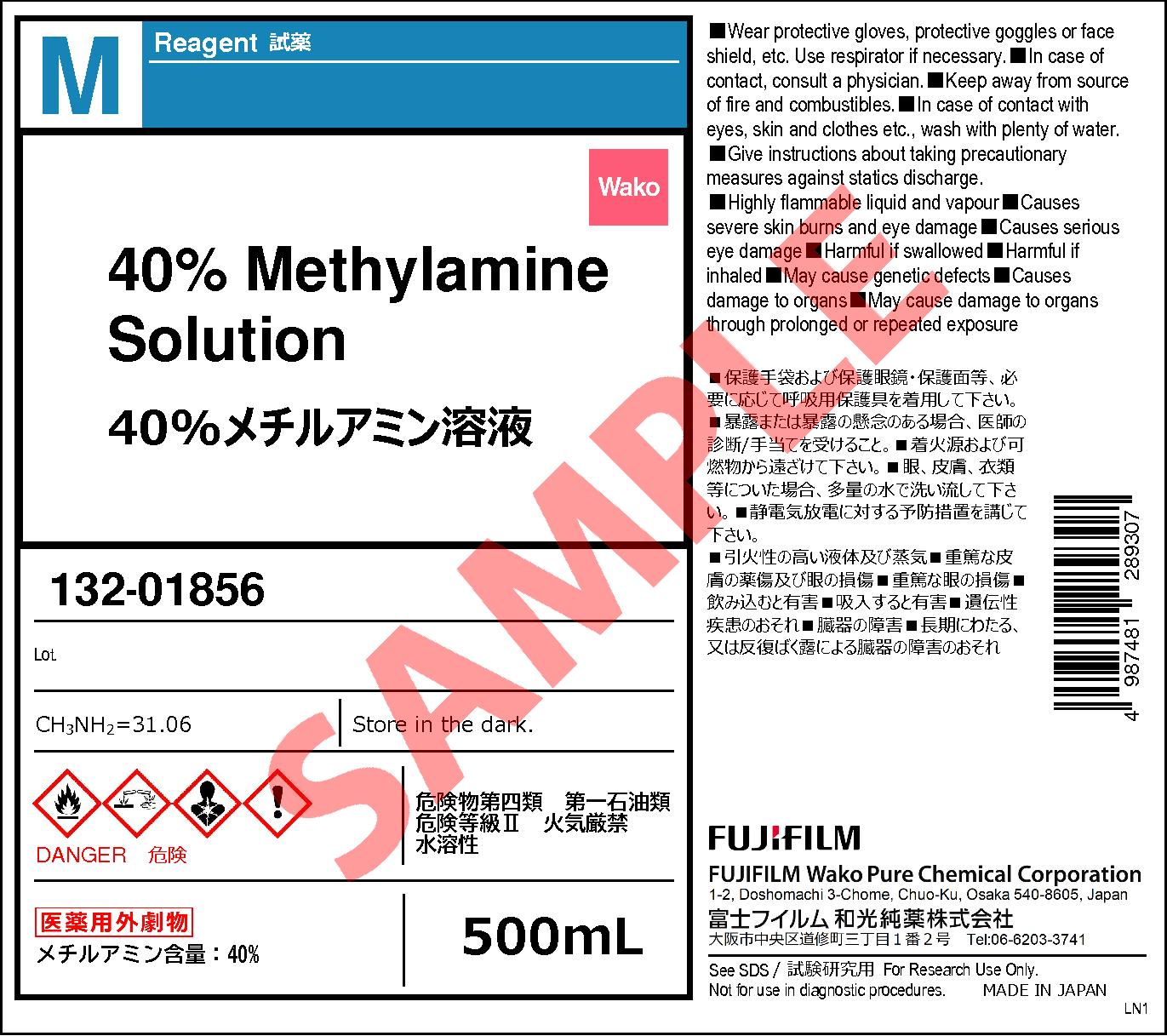 74-89-5・40%メチルアミン溶液・40% Methylamine Solution・132