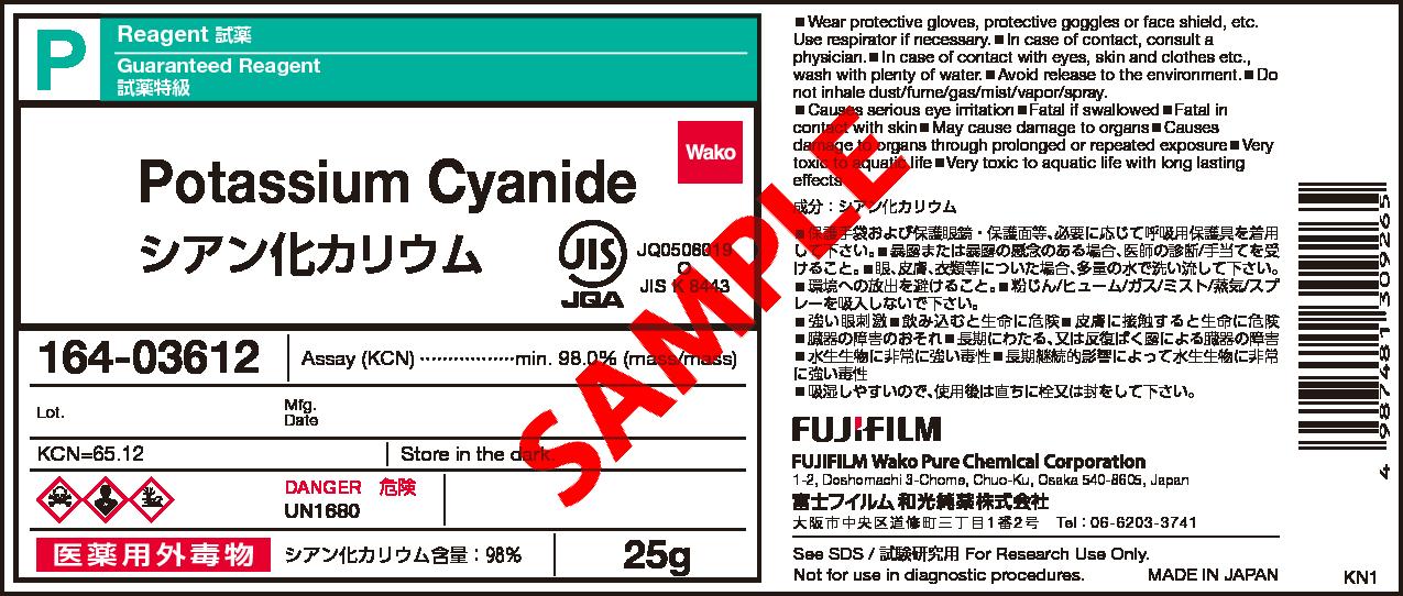 シアン化カリウム
