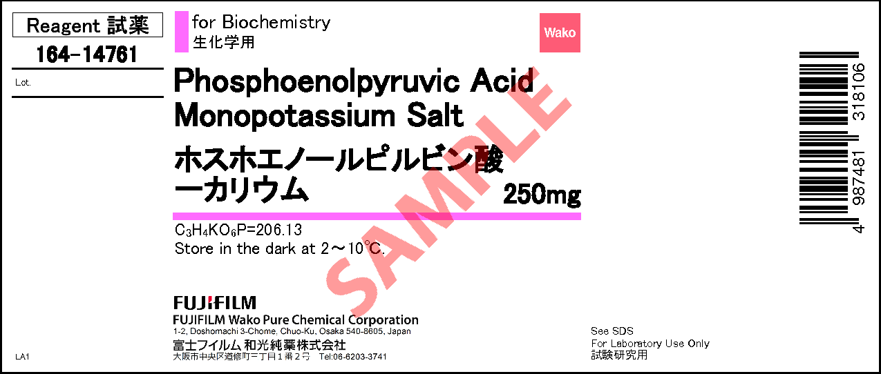 ピルビン ホスホ 酸 エノール