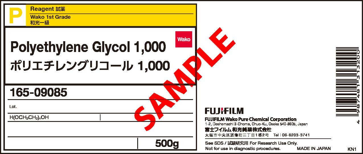 25322-68-3・ポリエチレングリコール 1,000・Polyethylene