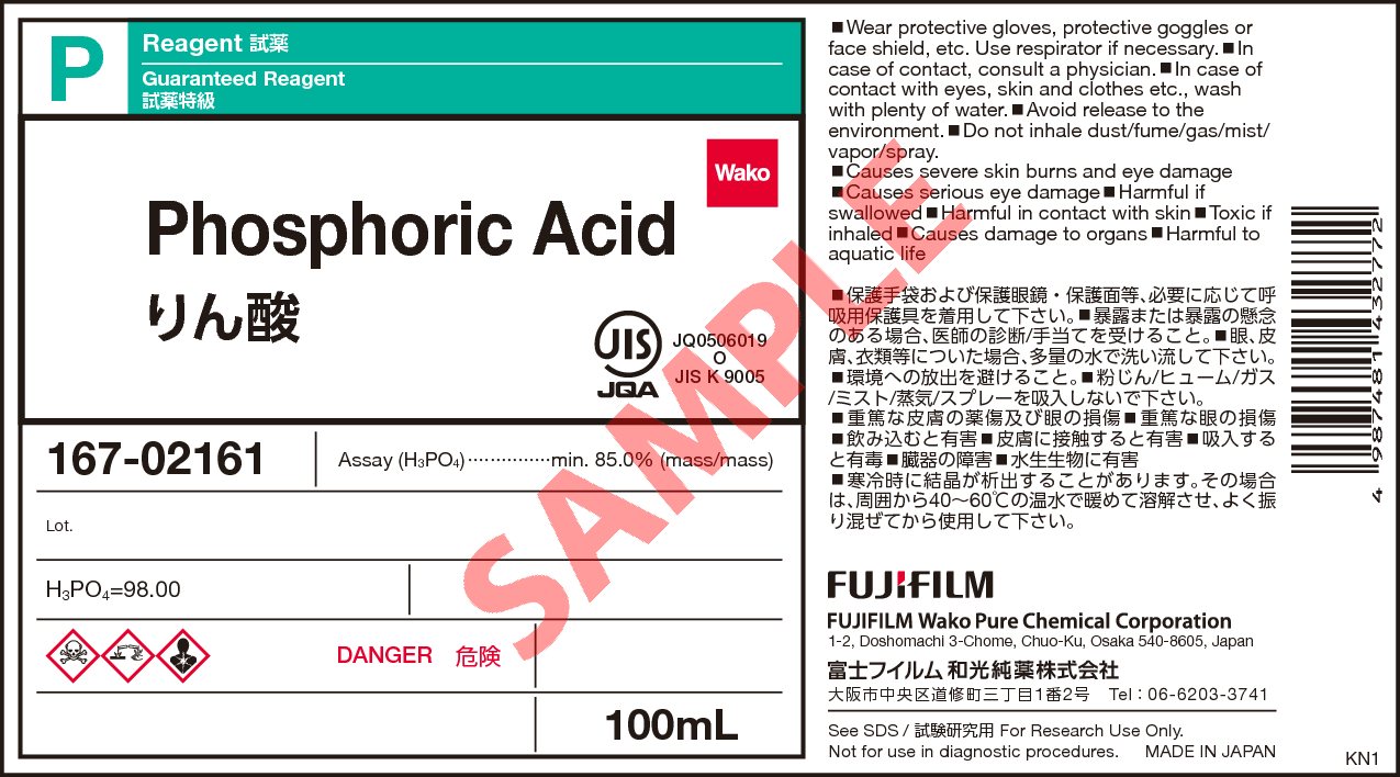 7664-38-2・Phosphoric Acid・167-02161・167-02166[Detail Information