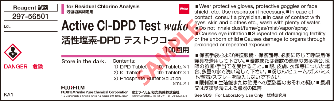 Active Cl-DPD Test wako・297-56501[Detail Information